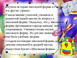 Изучила историю школьной формы в России и в других странах. Узнала мнение учител