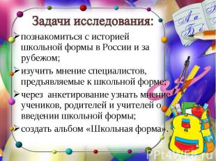познакомиться с историей школьной формы в России и за рубежом;изучить мнение спе