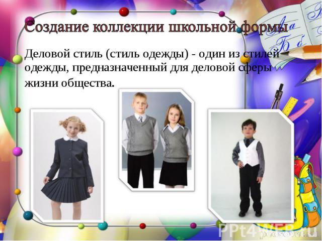 Деловой стиль (стиль одежды) - один из стилей одежды, предназначенный для деловой сферы жизни общества.