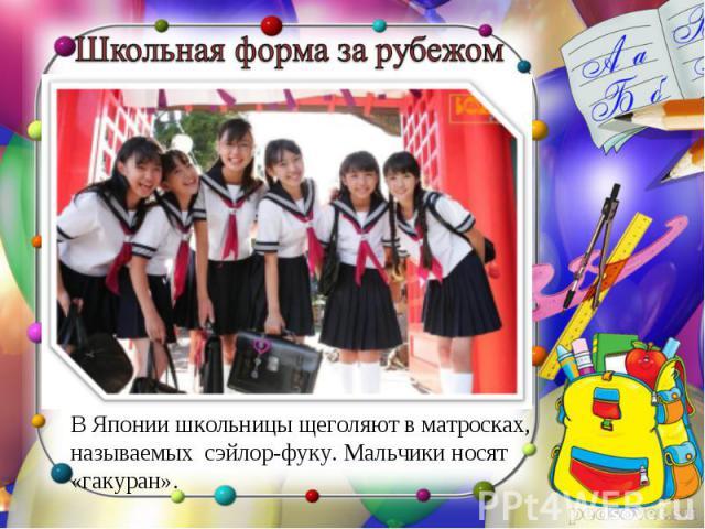 В Японии школьницы щеголяют в матросках, называемых сэйлор-фуку. Мальчики носят «гакуран».