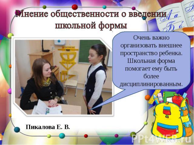Очень важно организовать внешнее пространство ребенка. Школьная форма помогает ему быть более дисциплинированным. Пикалова Е. В.