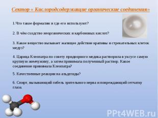 Сектор « Кислородсодержащие органические соединения» Что такое формалин и где ег