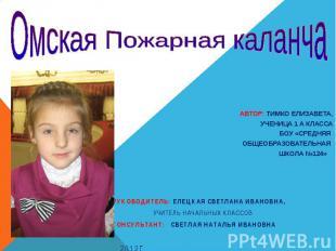Омская Пожарная каланча  Автор: Тимко Елизавета, ученица 1 А классаБОУ «Средняя