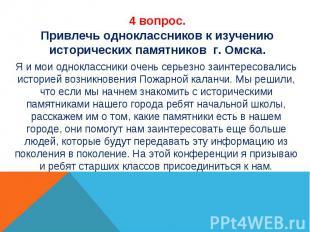 4 вопрос.Привлечь одноклассников к изучению исторических памятников г. Омска.Я и