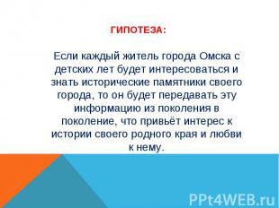 Если каждый житель города Омска с детских лет будет интересоваться и знать истор