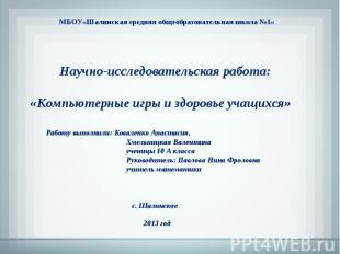 МБОУ«Шалинская средняя общеобразовательная школа №1» Научно-исследовательская ра