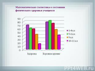 Математическая статистика о состоянии физического здоровья учащихся