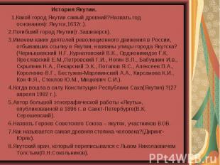 История Якутии. 1.Какой город Якутии самый древний?Назвать год основания(г.Якутс