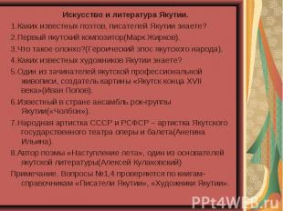 Искусство и литература Якутии.1.Каких известных поэтов, писателей Якутии знаете?
