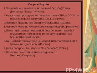 Спорт в Якутии.1.Олимпийские чемпионы по вольной борьбе(Роман Дмитриев, Павел Пи