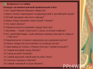 Вопросы 5-го геймаКонкурс на моментальный правильный ответ1.Кто такой Максим Кир