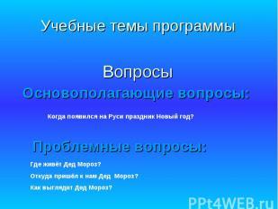 Учебные темы программы Вопросы Основополагающие вопросы: Когда появился на Руси