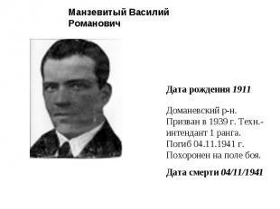 Манзевитый Василий Романович Доманевский р-н. Призван в 1939 г. Техн.-интендант