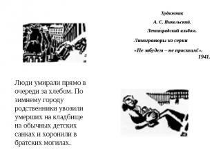 ХудожникА. С. Никольский.Ленинградский альбом. Линогравюры из серии«Не забудем –