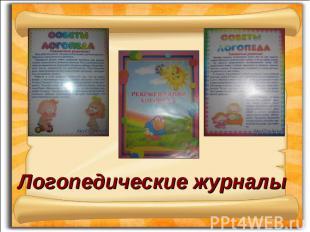 Логопедические журналы