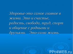 Здоровье-это самое главное в жизни. Это и счастье, радость, свобода, труд, спорт