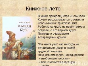 Книжное лето В книге Даниеля Дефо «Робинзон Крузо» рассказывается о жизни и необ