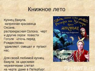 Книжное лето Кузнец Вакула, капризная красавица Оксана, распрекрасная Солоха, че