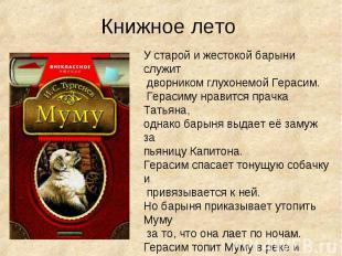 Книжное лето У старой и жестокой барыни служит дворником глухонемой Герасим. Гер