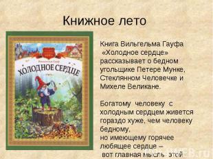 Книжное лето Книга Вильгельма Гауфа «Холодное сердце»рассказывает о бедном уголь