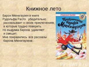 Книжное лето Барон Мюнхгаузен в книге Рудольфа Распэ убедительно рассказывает о