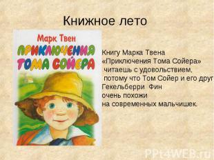 Книжное лето Книгу Марка Твена «Приключения Тома Сойера» читаешь с удовольствием