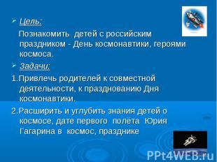 Цель: Познакомить детей с российским праздником - День космонавтики, героями кос