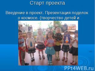 Старт проектаВведение в проект. Презентация поделок о космосе. (творчество детей