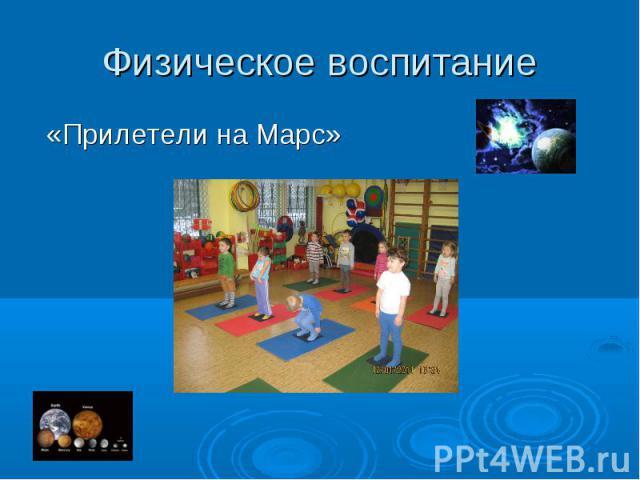 Физическое воспитание «Прилетели на Марс»