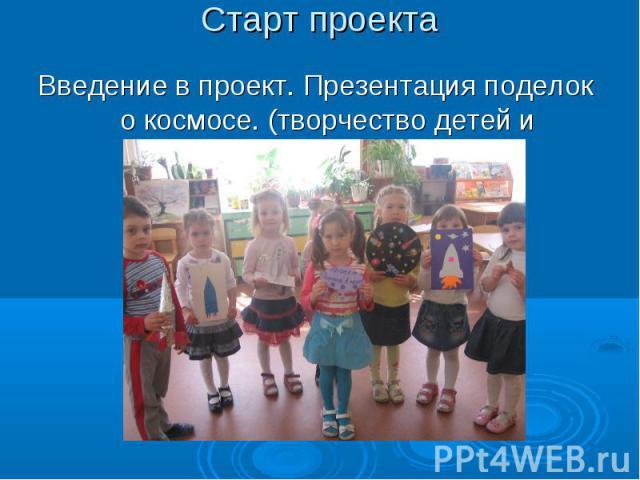 Старт проектаВведение в проект. Презентация поделок о космосе. (творчество детей и родителей)