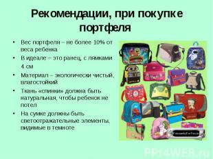 Рекомендации, при покупке портфеля Вес портфеля – не более 10% от веса ребенкаВ
