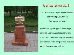 А знаете ли вы? В России существует, единственныйво всем мире, памятник Портфелю