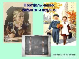 Портфель наших бабушек и дедушек Портфель 50 -60 х годов