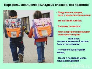 Портфель школьников младших классов, как правило: - Представлен ранцем, дети с у