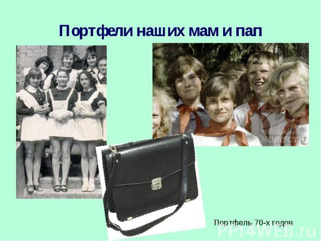 Портфели наших мам и пап Портфель 70-х годов