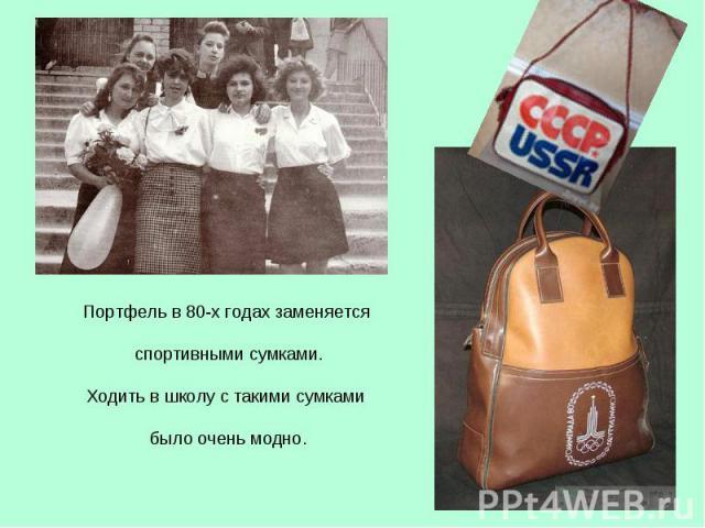Портфель в 80-х годах заменяется спортивными сумками.Ходить в школу с такими сумками было очень модно.