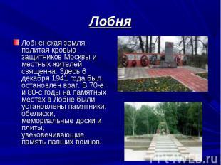 Лобненская земля, политая кровью защитников Москвы и местных жителей, священна.