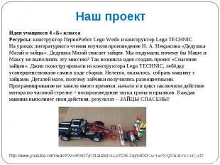 Наш проект Идея учащихся 4 «Б» классаРесурсы: конструктор ПервоРобот Lego Wedo и