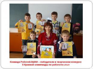 Команда РоботоБЭШКИ – победители в творческом конкурсе II Краевой олимпиады по р