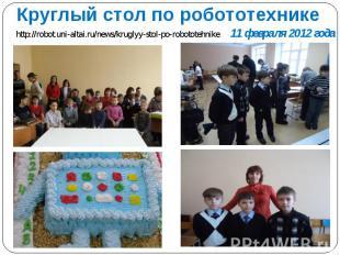 Круглый стол по робототехнике http://robot.uni-altai.ru/news/kruglyy-stol-po-rob