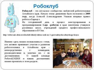 Робоклуб Робоклуб – это негласное сообщество любителей робототехники Алтайского