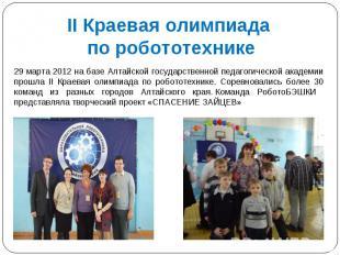 II Краевая олимпиада по робототехнике 29 марта 2012 на базе Алтайской государств