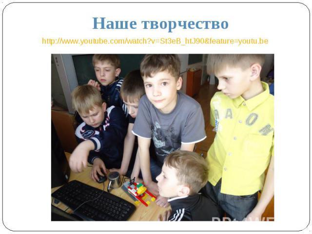 Наше творчество http://www.youtube.com/watch?v=St3eB_htJ90&feature=youtu.be