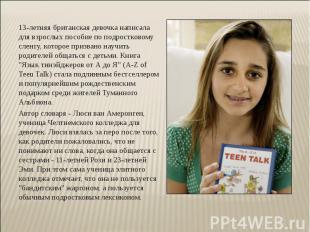 13-летняя британская девочка написала для взрослых пособие по подростковому слен