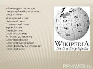 «Википедия» так же дает следующий набор ссылок по слову «сленг»: Молодёжный слен