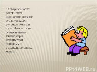 Словарный запас российских подростков пока не ограничивается восемью сотнями сло