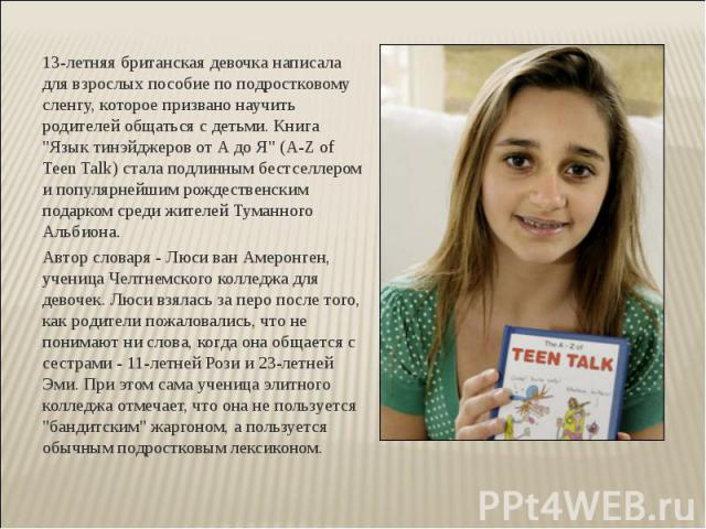 13-летняя британская девочка написала для взрослых пособие по подростковому сленгу, которое призвано научить родителей общаться с детьми. Книга