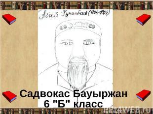 """Садвокас Бауыржан6 """"Б"""" класс"""
