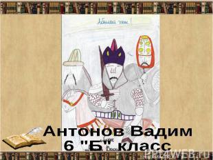 "Антонов Вадим6 ""Б"" класс"