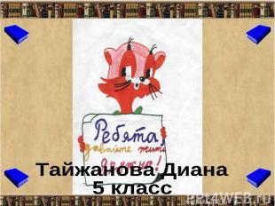 Тайжанова Диана5 класс